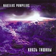 Наутилус Помпилиус: Князь Тишины