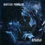 Наутилус Помпилиус: Крылья