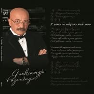 Александр Розенбаум: Я Хотел Бы Подарить Тебе Песню