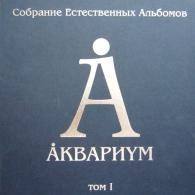 Аквариум: Собрание естественных альбомов т.1