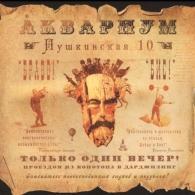 Аквариум: Пушкинская 10