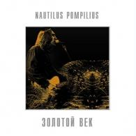 Наутилус Помпилиус: Золотой век