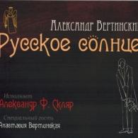 Александр Скляр: Русское Солнце - Песни А.Вертинского