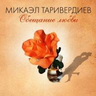 Микаэл Таривердиев: Обещание любви