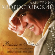 Dmitri Hvorostovsky (Дмитрий Хворостовсикий): Passione Di Napoli