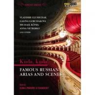 Анна Нетребко: Kuda, Kuda: Famous Russian Arias & Scenes