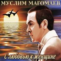 Муслим Магомаев: С любовью к женщине