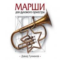 Давид Тухманов: Марши духового оркестра