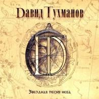 Давид Тухманов: Звёздная песня неба