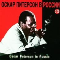 Oscar Peterson (Оскар Питерсон): In Russia