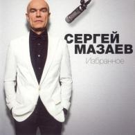 Сергей Мазаев: Избранное