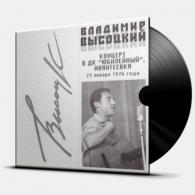 """Владимир Высоцкий: Концерт в ДК """"Юбилейный"""" Ивантеевка"""
