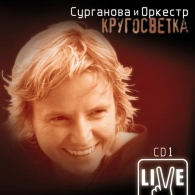 Сурганова и Оркестр: Кругосветка ч.1