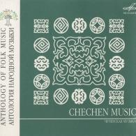 Антология Народной Музыки: Чеченская Музыка
