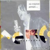 Григорий Лепс: На Струнах Дождя