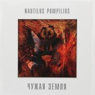 Наутилус Помпилиус: Чужая земля