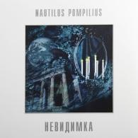 Наутилус Помпилиус: Невидимка