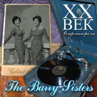XX Век. Ретропанорама: Barry Sisters