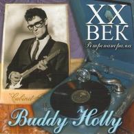 XX Век. Ретропанорама: Buddy Holly