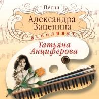 Татьяна Анциферова: Песни Зацепина