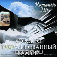Классика: Бах И.С. Хорошо Трепарированный Клавир (Классика В Обработке)