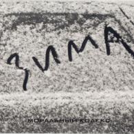 Моральный Кодекс: Зима