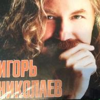 Игорь Николаев: Игорь Николаев