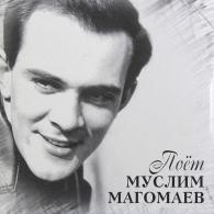 Муслим Магомаев: Поёт Муслим Магомаев