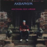 Аквариум: Кострома Mon Amour