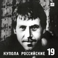 Высоцкий Владимир: Купола российские