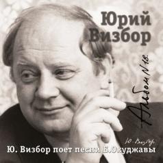 Юрий Визбор: 18 Поёт песни Окуджавы