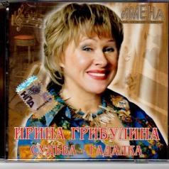 Ирина Грибулина: Судьба-Гадалка (Имена На Все Времена)