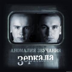 Аномалия Звучания: Зеркала