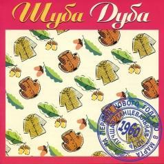 Шуба Дуба Лучшие Песни 60-х