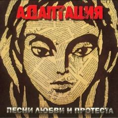 Адаптация: Песни Любви И Протеста