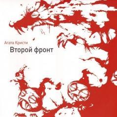 Агата Кристи: Второй фронт