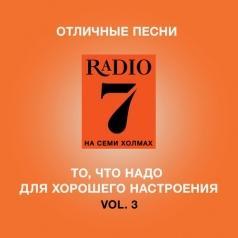 Отличные песни Радио 7 на семи холмах, Vol.2
