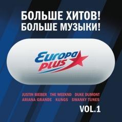 Больше хитов! Больше музыки! Vol.1