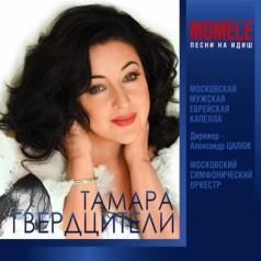 Тамара Гвердцители: Momele. Песни на идиш