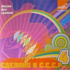 Сделано в СССР 4 Песня Без Границ