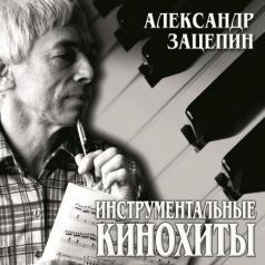 Александр Зацепин: Инструментальные кинохиты