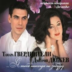 Тамара Гвердцетели: Я тебя никогда не забуду