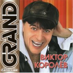 Виктор Королёв: Grand Collection