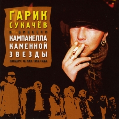 Гаррик Сукачев: Кампанелла Каменной Звезды Концерт 10 Мая 1999 Г.