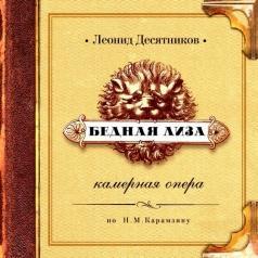 Леонид Десятников: Бедная Лиза