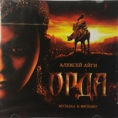 Алексей Айги: Орда