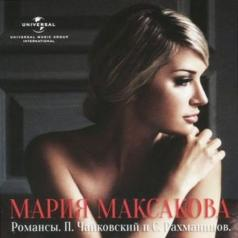 Maria Maksakova (Мария Максакова): Романсы. П. Чайковский и С. Рахманинов