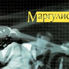 Евгений Маргулис: Маргулис