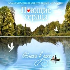 ВИА Поющие сердца: Облака в реке