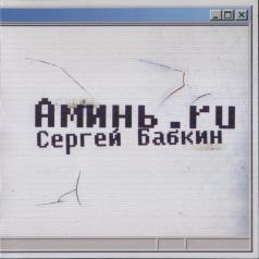 Сергей Бабкин: Аминь.ru
